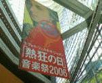 La folle journee au Japon